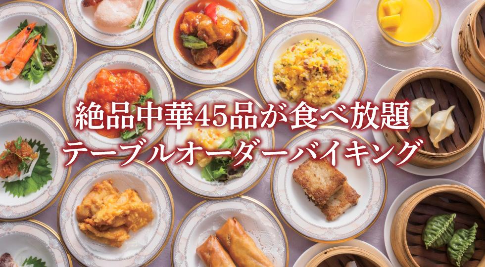 絶品中華45品が食べ放題 テーブルオーダーバイキング