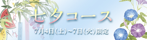 RO七夕トピックス内バナー