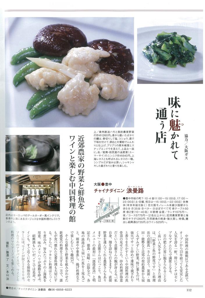 あまから手帖2013年8月号掲載頁